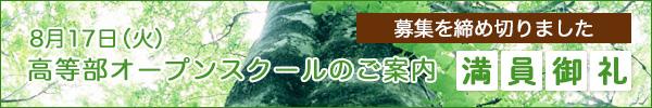 8月17日(火)高等部オープンスクールのご案内