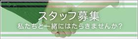 スタッフ募集(バナー)