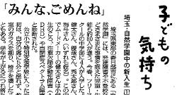 子どもの気持ち 埼玉・自然学園中の新入生/3「みんな、ごめんね」