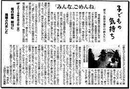 子どもの気持ち 埼玉・自然学園中の新入生/1「みんな、ごめんね」
