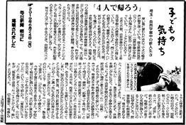 子どもの気持ち 埼玉・自然学園中の新入生/3 「4人で帰ろう」