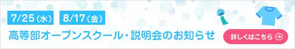 高等部オープンスクール・説明会のお知らせ