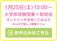 【高等部】体験授業+説明会のお知らせ