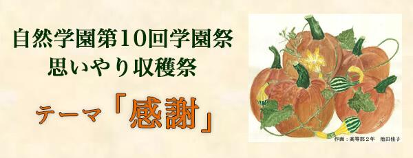 思いやり収穫祭 特別企画のお知らせ