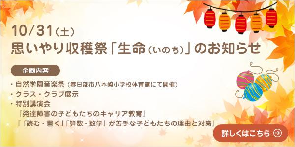 10月31日(土) 思いやり収穫祭 特別企画のお知らせ
